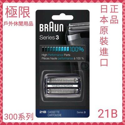 [極限] Braun德國百靈 3系列 21B 替換刀頭 刀網 適用300s 310s 台中市