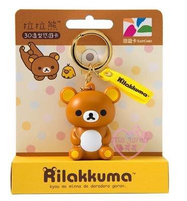 ♥小花花日本精品♥拉拉熊懶懶熊3D造型悠遊卡坐姿造型吊飾現貨