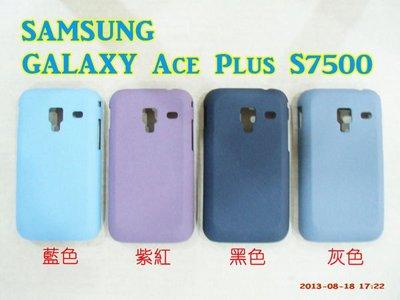 送螢幕保護膜 SAMSUNG GALAXY Ace Plus S7500 手機殼 保護殼 迷沙殼 保護套 QTKA01