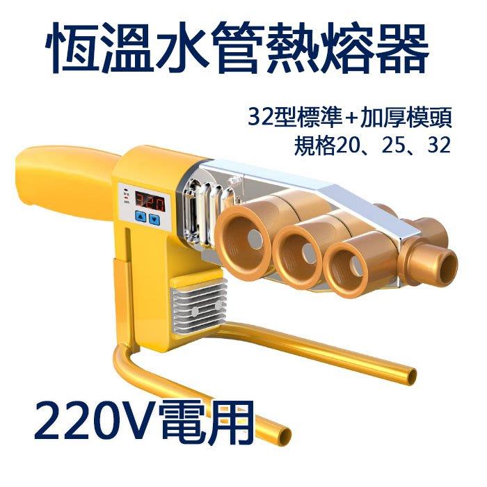 5Cgo【批發】含稅 543078183570 威猛電子恆溫PPR熱熔器 接水管熱熔機 便攜32型標準模頭熱熔家用熱融焊