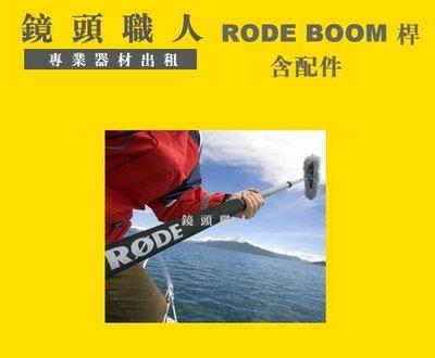 ☆鏡頭職人☆( 攝影機出租 租腳架 ) ::: RODE BOOM桿 收音延伸桿 長3米8 師大 板穚 楊梅