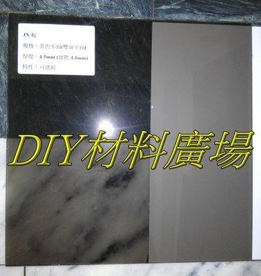 工廠直銷價實在※購物享95折採光板 PC板 PC耐力板 遮雨棚(JN板茶色雙面平面4.5mm實際4.1mm),每才95元