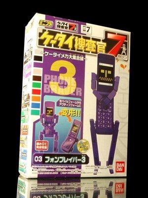 D-2 櫃 : 手機搜查官7 POHONE BRAVER 大集合編 NO. 03 天富玩具