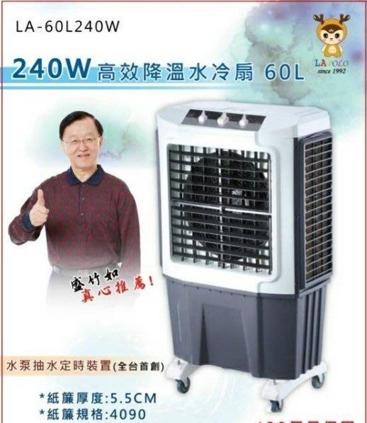 【MONEY.MONEY】 LA-60L240W藍普諾 LAPOLO 商用大型移動式水冷扇 60L