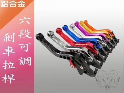 【ODM】MANY 110/100 單碟 光陽 6段 可調拉桿 煞車 手拉桿 指針式 MANY 煞車拉桿 把手 剎車