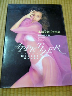 【兩手書坊】影視娛樂~《本田美奈子寫真集  APPETIZER》精裝本~W3