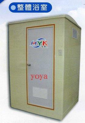 (YOYA)HYK環保活動整體衛浴組IC-UBL,活動廁所,FRP豪華整體浴室,環保化糞池