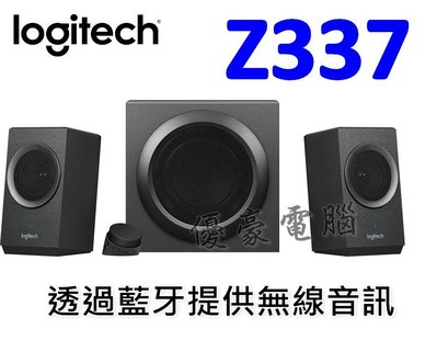 快速出貨【UH 3C】Logitech 羅技 Z337 音箱系統 2.1聲道 多媒體喇叭 藍牙功能 980-001275