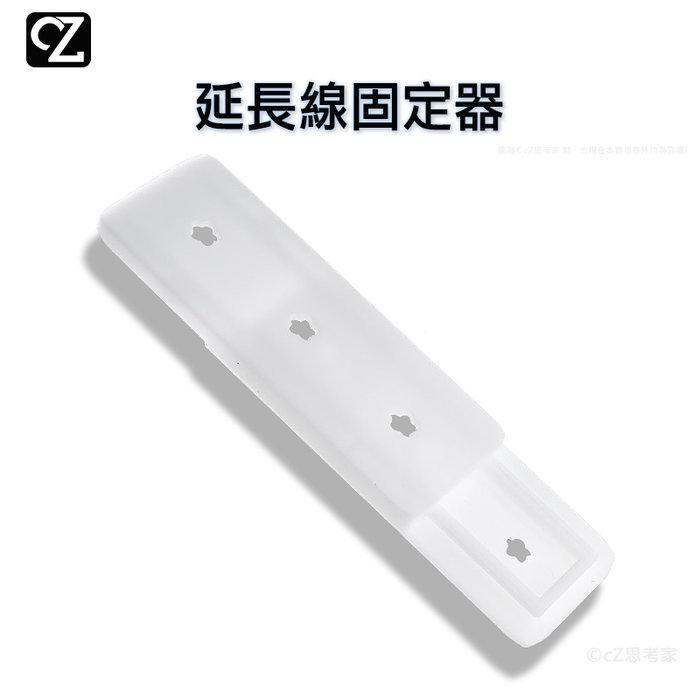 延長線固定器 延長線牆壁收納固定器 延長線滑軌固定器 延長線整理固定片【A03305】