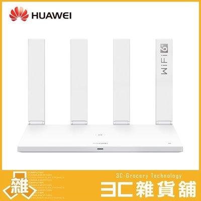 【公司貨】  華為 HUAWEI WIFI AX3 WS7200 無線路由器 路由器