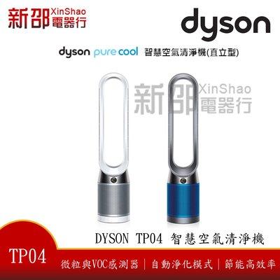 *~新家電錧~*【Dyson  pure cool Link】智慧空氣清淨機 TP04【實體店面 】