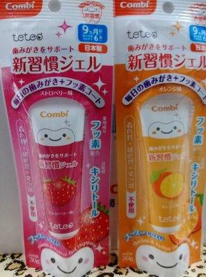 日本Combi Teteo幼童含氟牙膏30g