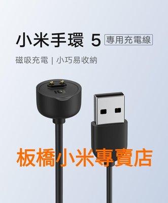 小米手環6|小米手環5|充電線|小米充電線|小米手環充電線|台灣小米公司貨|原廠|高品質|板橋 可面交 請看關於我|充電線 5代6代共用