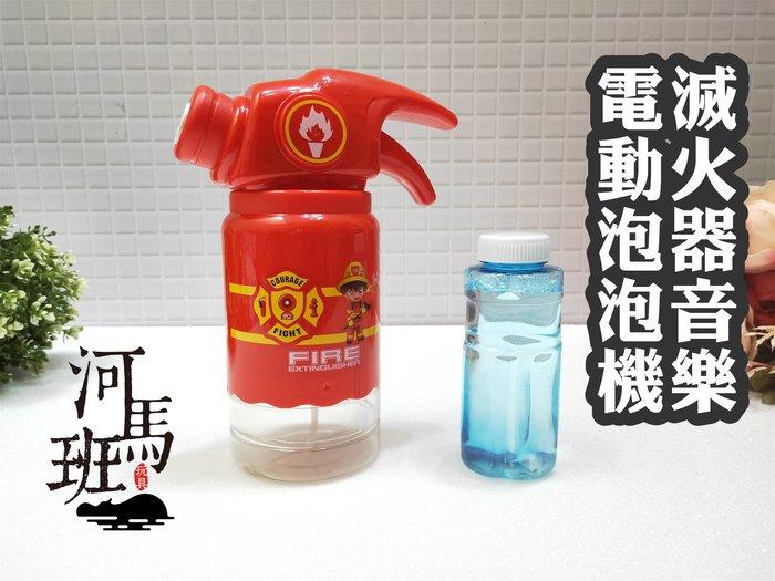 河馬班玩具- 戶外休閒玩具~ 滅火器吹泡泡機-有燈光音樂變化喔!