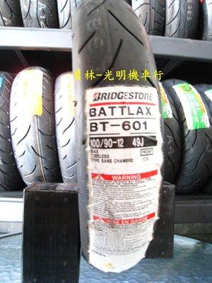 [彰化-員林] 普利司通 BT601 BT-601 100/90-12 完工價2400元 100-90-12 輪胎