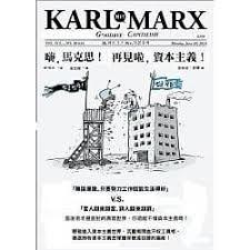 嗨,馬克思!再見啦,資本主義!
