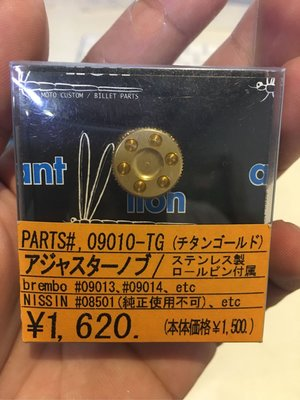 【RU888】ANTLION BREMBO 鑄造直推總泵 CNC直推總泵 拉桿間距調整鈕