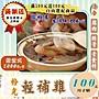 FC02【粉光蔘▪輕補雞】✔可素食▪夠量味濃...