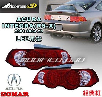 DJD Y0401 ACURA INTEGRA RS-X 01-04 2D 經典紅 晶鑽LED尾燈