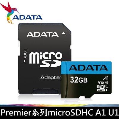[出賣光碟] ADATA 威剛 32G microSDHC 記憶卡 A1 U1 C10 含稅公司貨 32GB