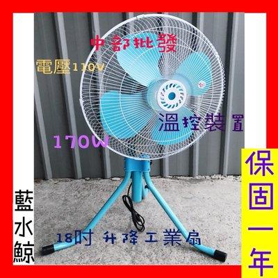 『中部批發』 18吋 變速擺頭工業電扇 升降電扇 電扇 立扇  電風扇 旋轉扇 涼風扇 擺頭風扇 工業風扇(台灣製造)
