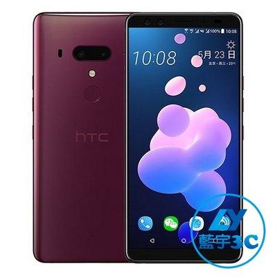 【藍宇3C】HTC U12+ (64GB) 6吋螢幕 1600萬像素  空機優惠價