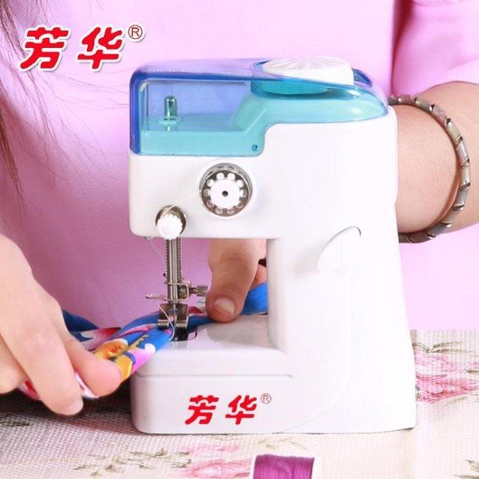 芳華縫紉機 家用電動微型縫紉機 迷你台式小型手動吃厚縫紉機