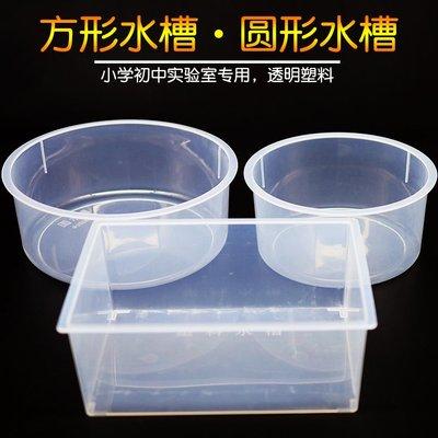 #爆款#透明塑料水槽方形水槽圓形水槽小學中學生物物理化學實驗室用品中考實驗器材長方形圓形水盆盒子#科學#教具