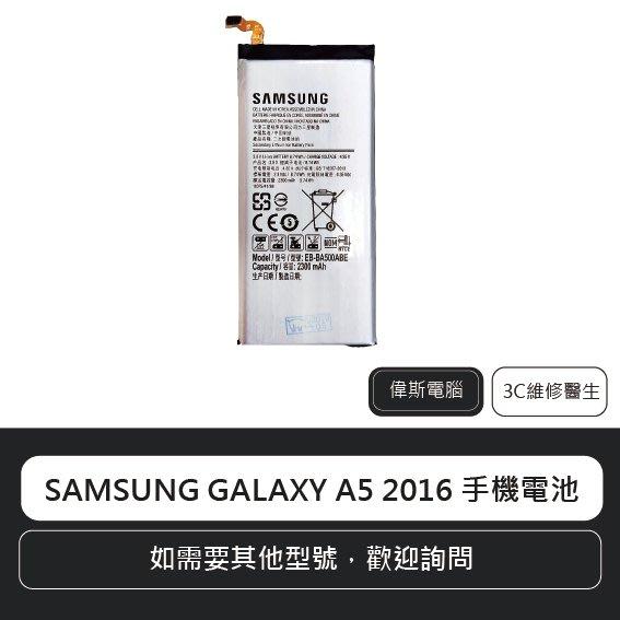 ☆偉斯科技☆三星 Samsung GALAXY A5 2016 手機電池