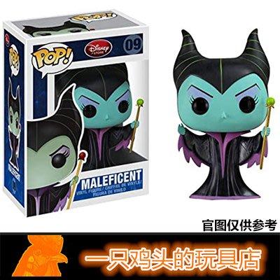 【訂】北美正版 Funko POP 沉睡魔咒 Maleficent