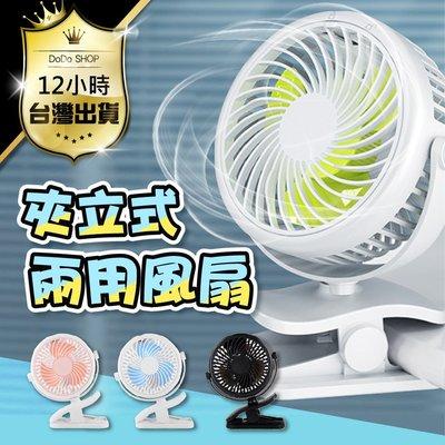 【超商免運 夾立兩用 風扇 靜音x36...