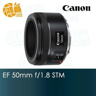 【鴻昌】Canon EF 50mm f/1.8 STM 彩虹公司貨 50 1.8 大光圈定焦鏡頭 人像鏡