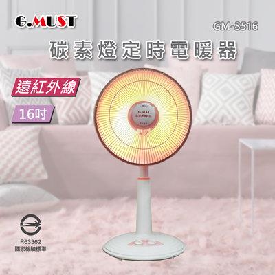㊣ 龍迪家 ㊣【G.MUST 台灣通用】16吋定時碳素燈電暖器(GM-3516)