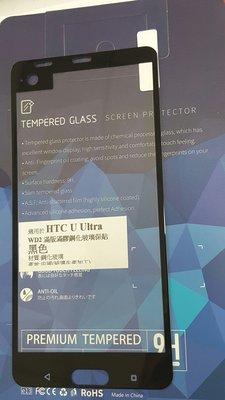彰化手機館 U ULTRA 9H鋼化玻璃保護貼 抗刮 保護膜 滿版滿膠 鋼膜 HTC 滿版全膠 U-ULTRA
