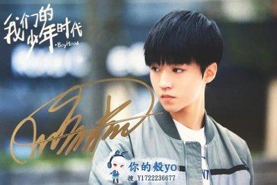 [親筆簽名照] 王俊凱 《我們的少年時代》親筆簽名照片J版 精美包裝#5998