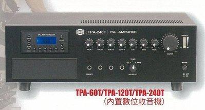 【昌明視聽】SHOW TPA 240T TPA-240T 240瓦W 營業專用擴大器 內置數位收音機