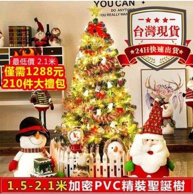 【台灣現貨 可開發票】免運 210公分聖誕樹 聖誕樹場景裝飾大型豪華裝飾品 聖誕節禮物 交貨禮物