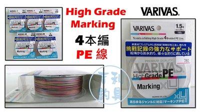 吉利釣具 - VARIVAS High Grade Marking 4本編PE線 150m