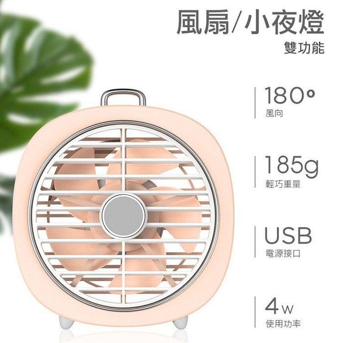 母親節特價 復古桌面轉罩風扇 夜燈風扇 流螢P22 (USB電源) 三檔風速  可拆式前網罩 方便清潔