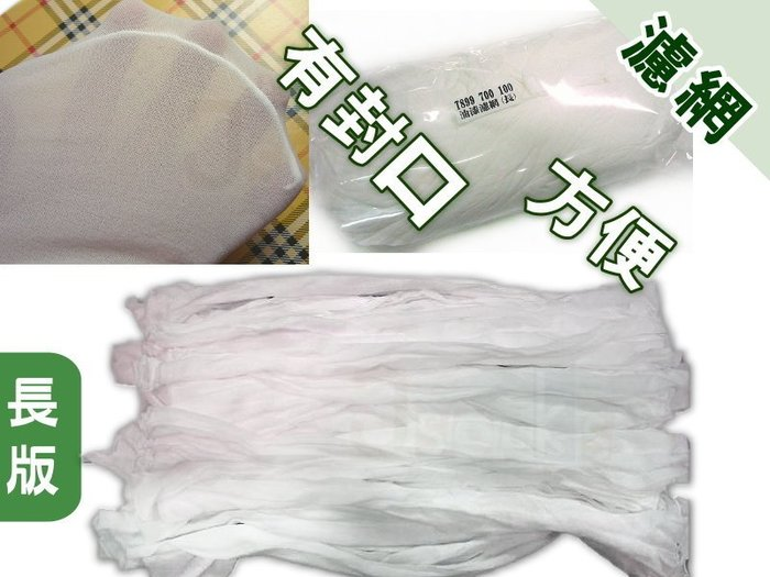 N-5-2 油漆濾網-長(封口)【大J襪庫】6包 免運費 過濾 濾網 濾襪 面漆 網子 底漆 烤漆  油漆車用香蕉水金油