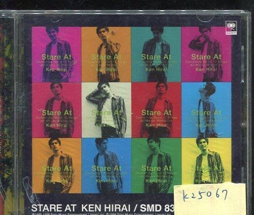 *真音樂* KEN HIRAI / STARE AT 二手 K25067