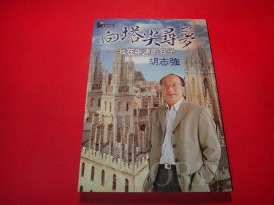 【愛悅二手書坊 30-07】向塔尖尋夢:我在牛津的日子 胡志強/著 先覺