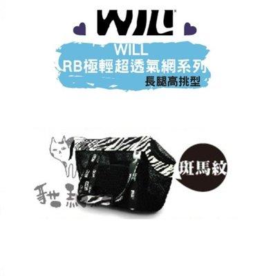 免運》WILL RB-04系列[極輕超透氣寵物包,斑馬紋]