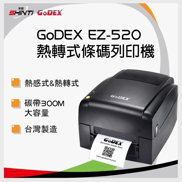 【含稅】科誠GoDEX EZ520 熱感式 / 熱轉式兩用條碼列印機*EZ500 系列*另有OS214/CP3140/C