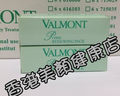 Valmont Prime Renewing Pack 法兒曼肌密更新面膜 5ml*3 15ml