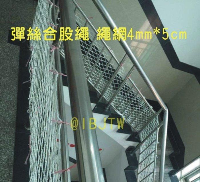 彈絲合股繩 繩粗4MM*網孔5CM【奇滿來】安全網 兒童 樓梯 防護網 網繩 陽台 繩網 白色繩網 裝飾網 AEGM