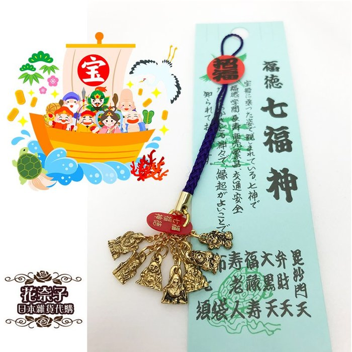 ✿花奈子✿日本製 七福神吊飾 立體雕刻 招財 聚寶 好運 招福 商業繁盛 貴人緣 招好運 日本 七福神
