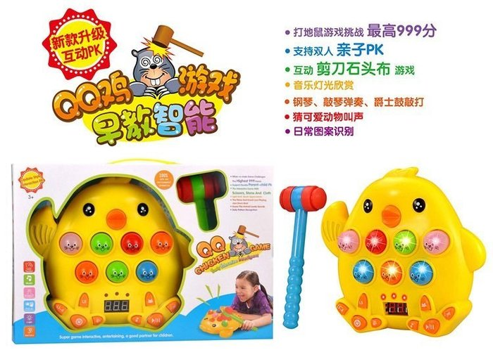 QQ雞多功能打地鼠機~益智早教遊戲機~可玩剪刀石頭布~內建多種樂器音效及音樂◎童心玩具1館◎