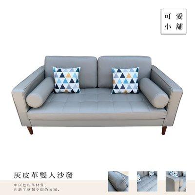 (台中 可愛小舖)現代簡約 中灰色 雙人 沙發 靠枕 皮革 正方墊 木椅腳 客廳
