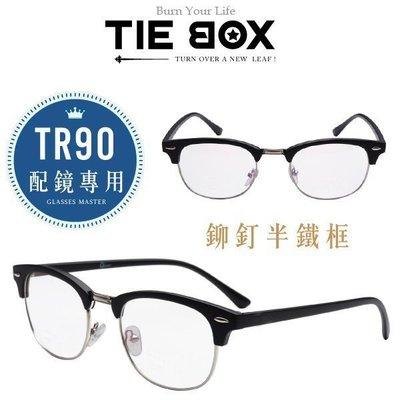 台灣【可眼鏡行配鏡半框眼鏡】光學TR90鉚釘金屬半框復古造型眼鏡 半鐵框 今年流行款 近視眼鏡框 男女皆可配戴 N484